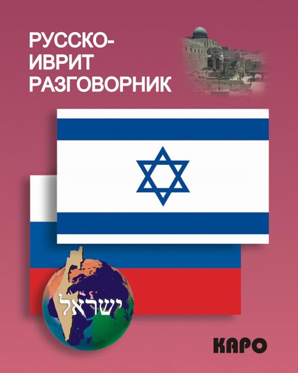 Отсутствует Русско-иврит разговорник отсутствует русско иврит разговорник