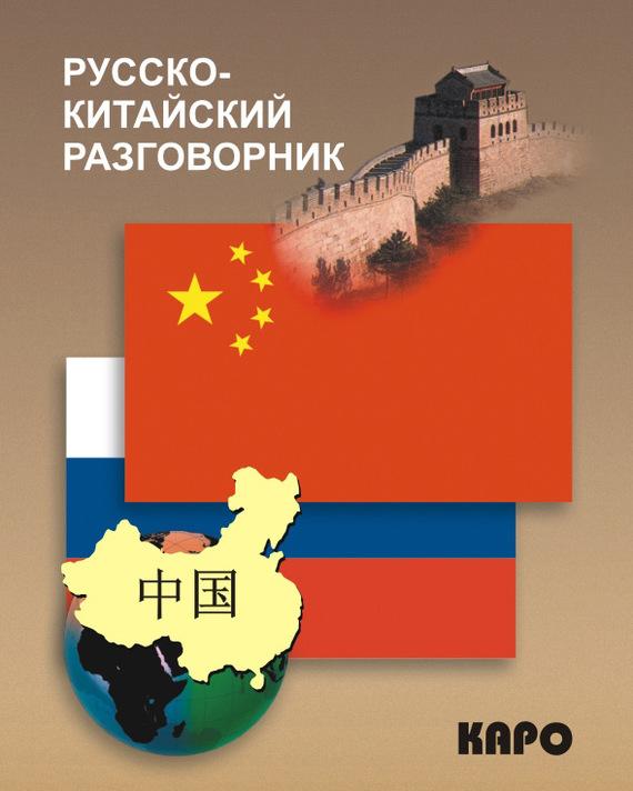 Отсутствует Русско-китайский разговорник