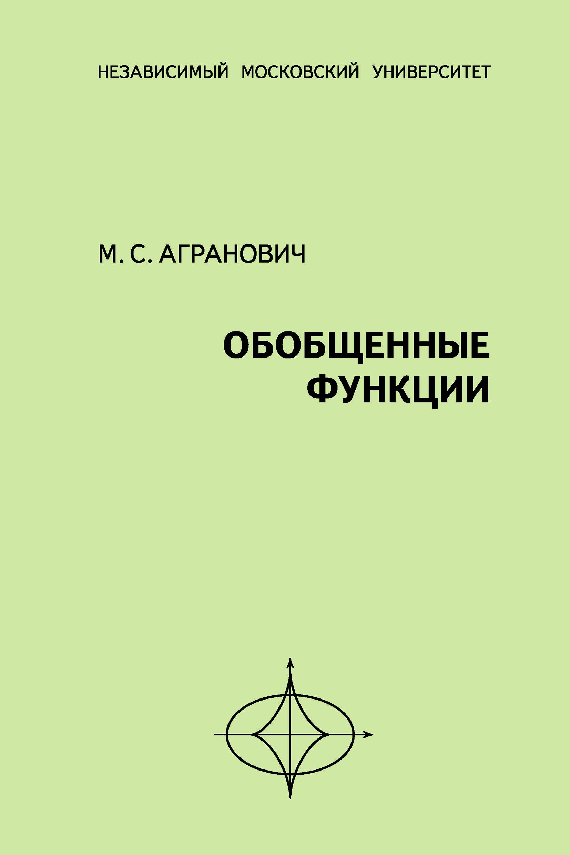 М. С. Агранович Обобщенные функции