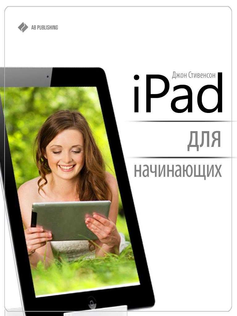 Джон Стивенсон iPad для начинающих стилус iphone ipad