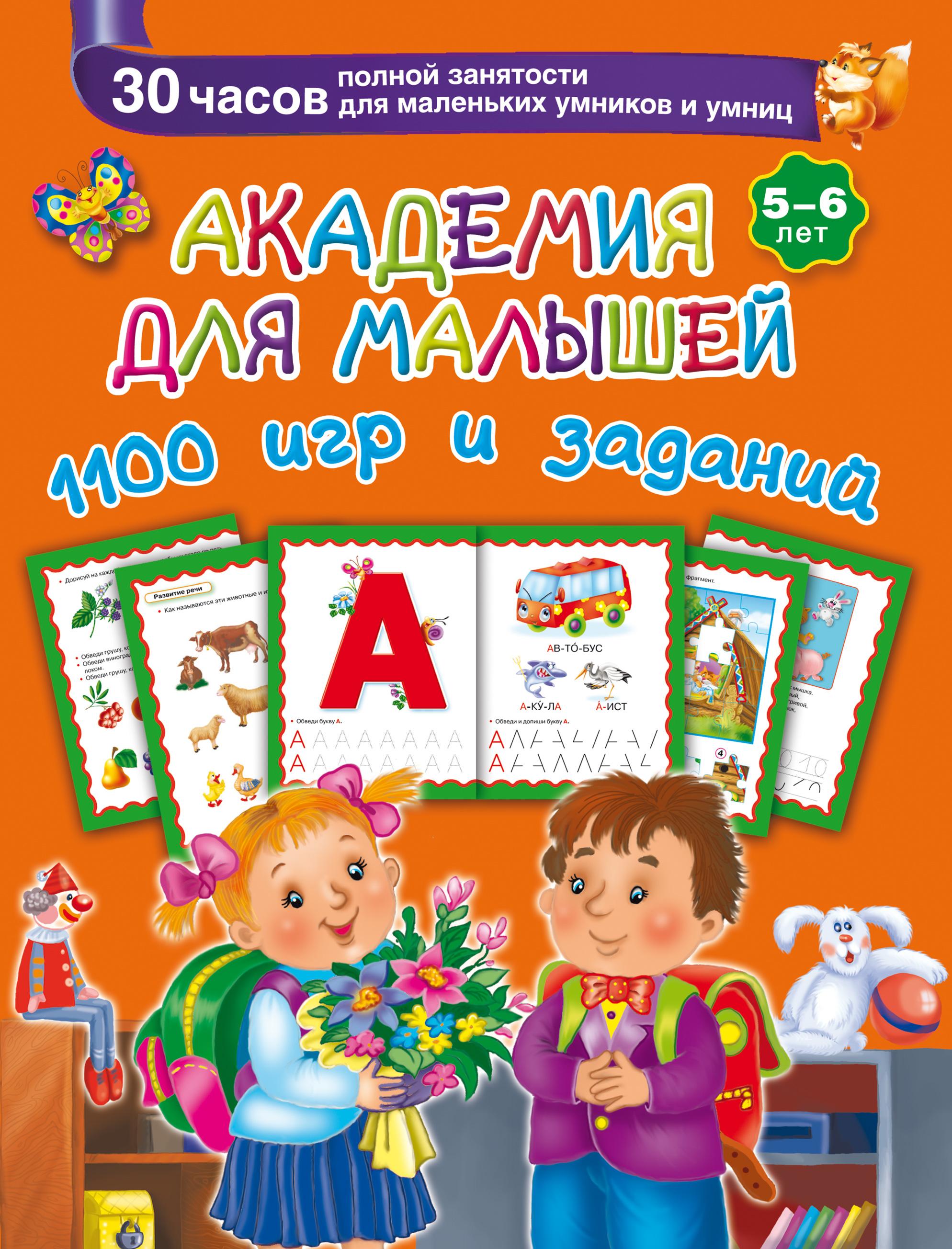 В. Г. Дмитриева Академия для малышей. 1100 игр и заданий. 5-6 лет логические задачи 3 6 лет