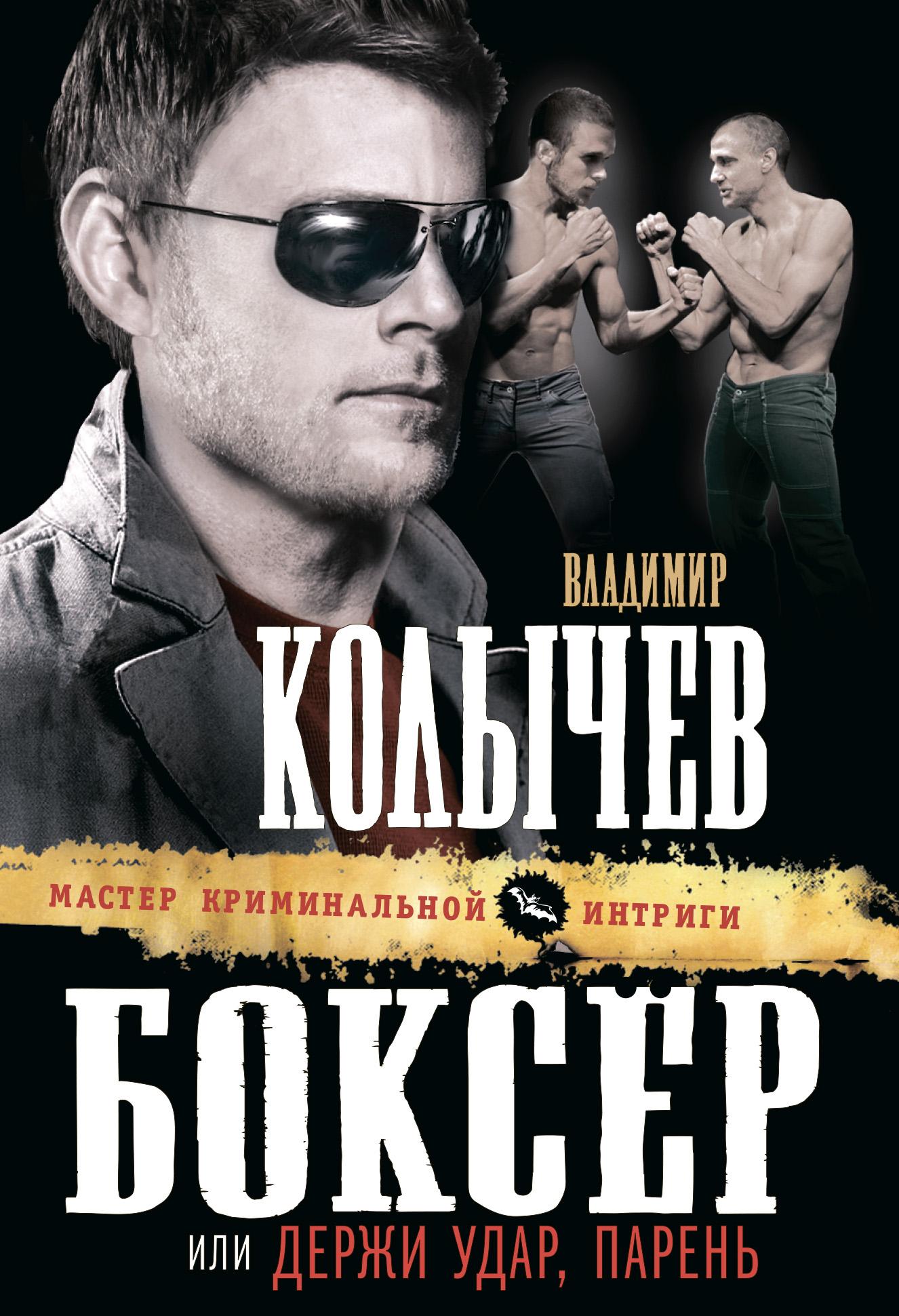 Владимир Колычев Боксер, или Держи удар, парень владимир колычев боксер или держи удар парень