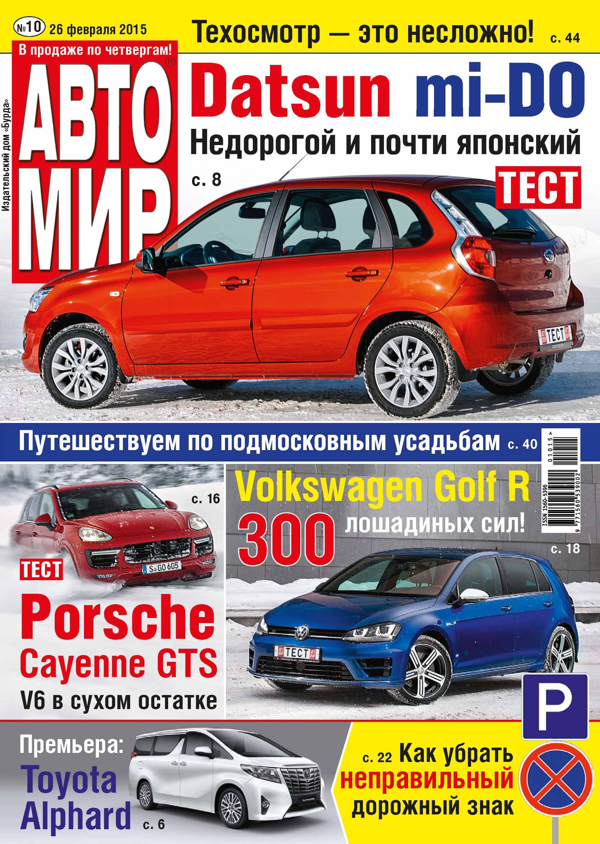 Фото - ИД «Бурда» АвтоМир №10/2015 авто