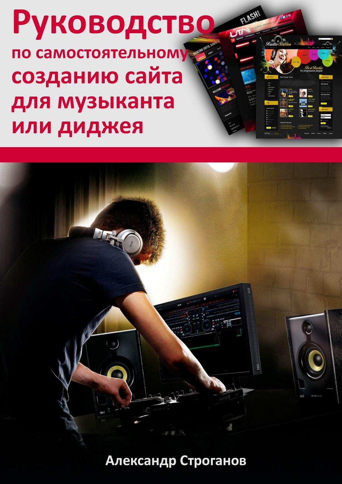 Александр Строганов Руководство по самостоятельному созданию сайта для музыканта или диджея ломтерезка bomann ma 451 cb silver