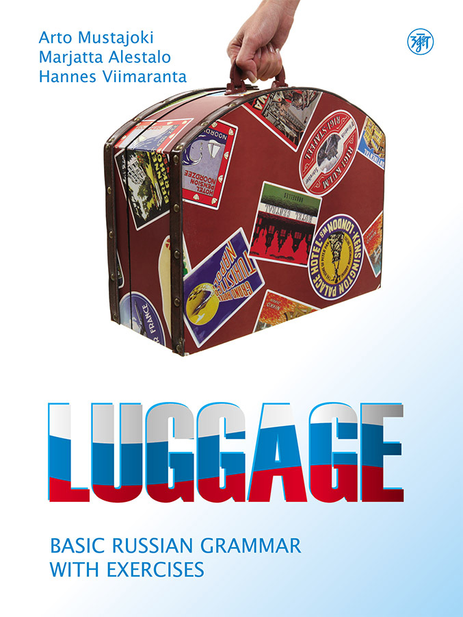 Арто Мустайоки Luggage. Basic Russian grammar with exercises / Багаж. Русская грамматика с упражнениями grammar games tenses