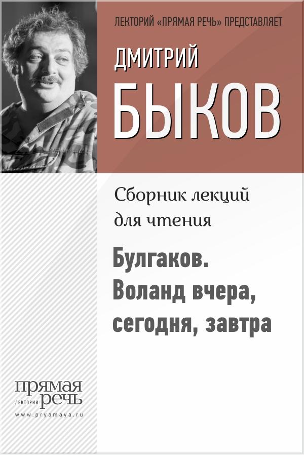 Дмитрий Быков Булгаков. Воланд вчера, сегодня, завтра сковорода brizoll н181825 д 18x18cm