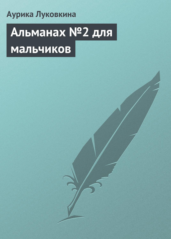 Аурика Луковкина Альманах №2 для мальчиков