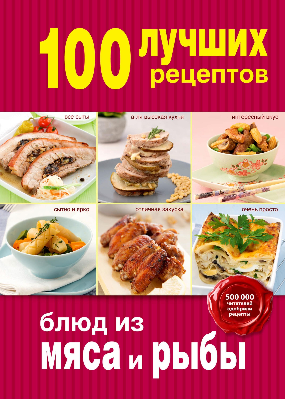 все цены на Отсутствует 100 лучших рецептов блюд из мяса и рыбы онлайн