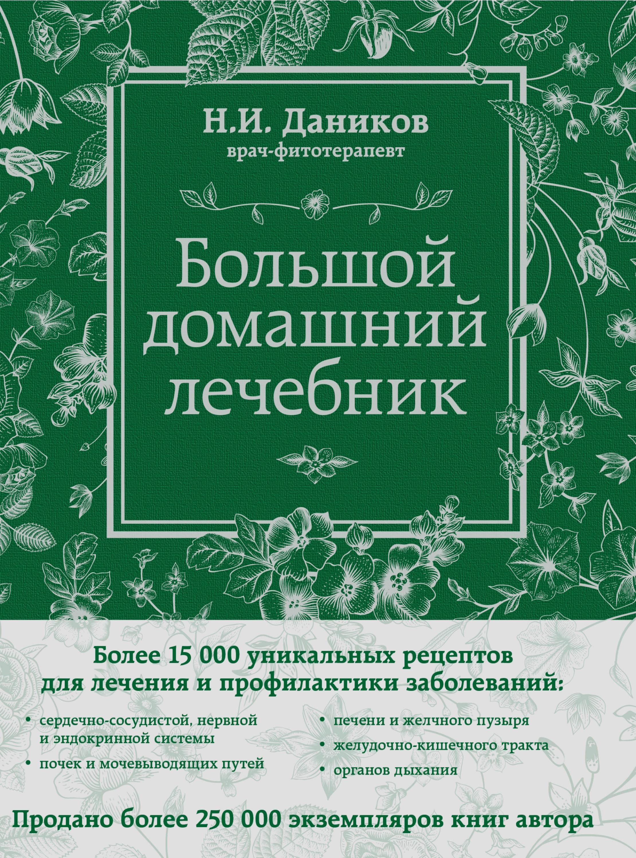Николай Даников Большой домашний лечебник 140 page note paper creative fruit design