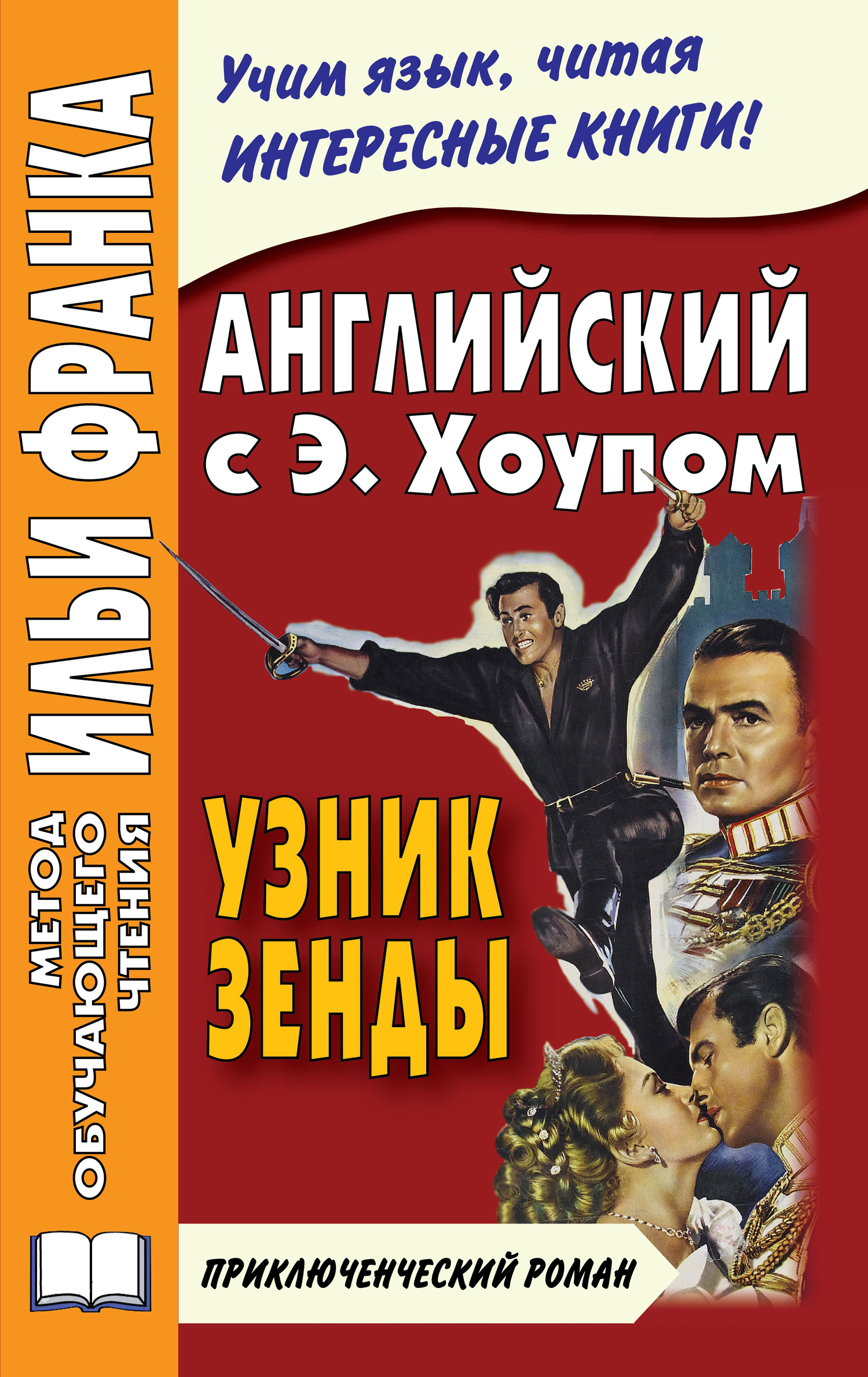Энтони Хоуп Английский язык с Энтони Хоупом. Узник Зенды / Anthony Hope. The Prisoner Of Zenda hope anthony prisoner of zenda