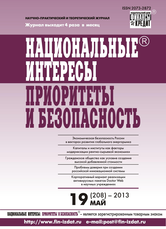 Отсутствует Национальные интересы: приоритеты и безопасность № 19 (208) 2013