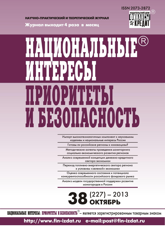 Отсутствует Национальные интересы: приоритеты и безопасность № 38 (227) 2013