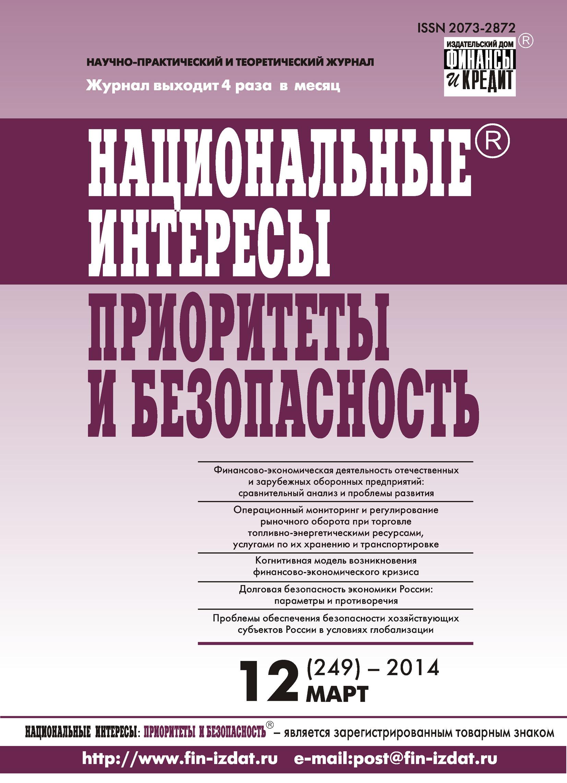 Отсутствует Национальные интересы: приоритеты и безопасность № 12 (249) 2014