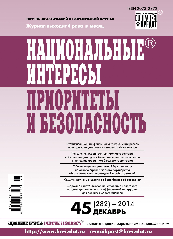 Отсутствует Национальные интересы: приоритеты и безопасность № 45 (282) 2014