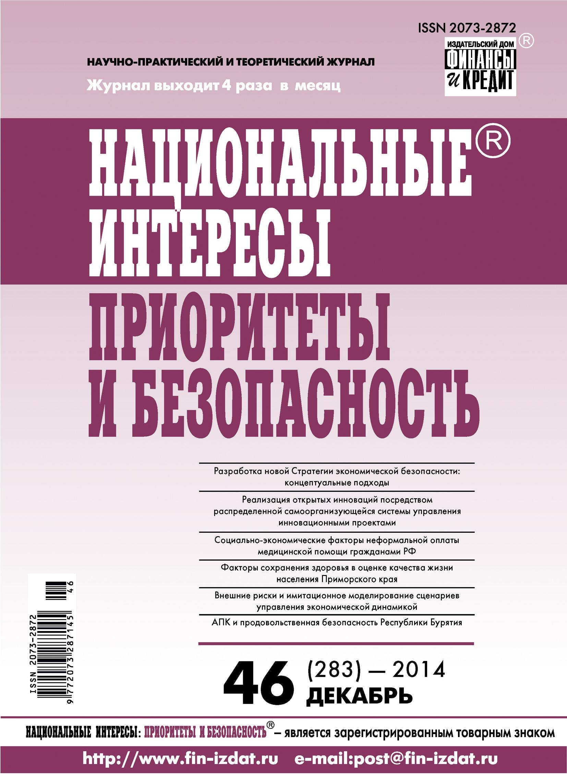 Отсутствует Национальные интересы: приоритеты и безопасность № 46 (283) 2014 решмин б имитационное моделирование и системы управления