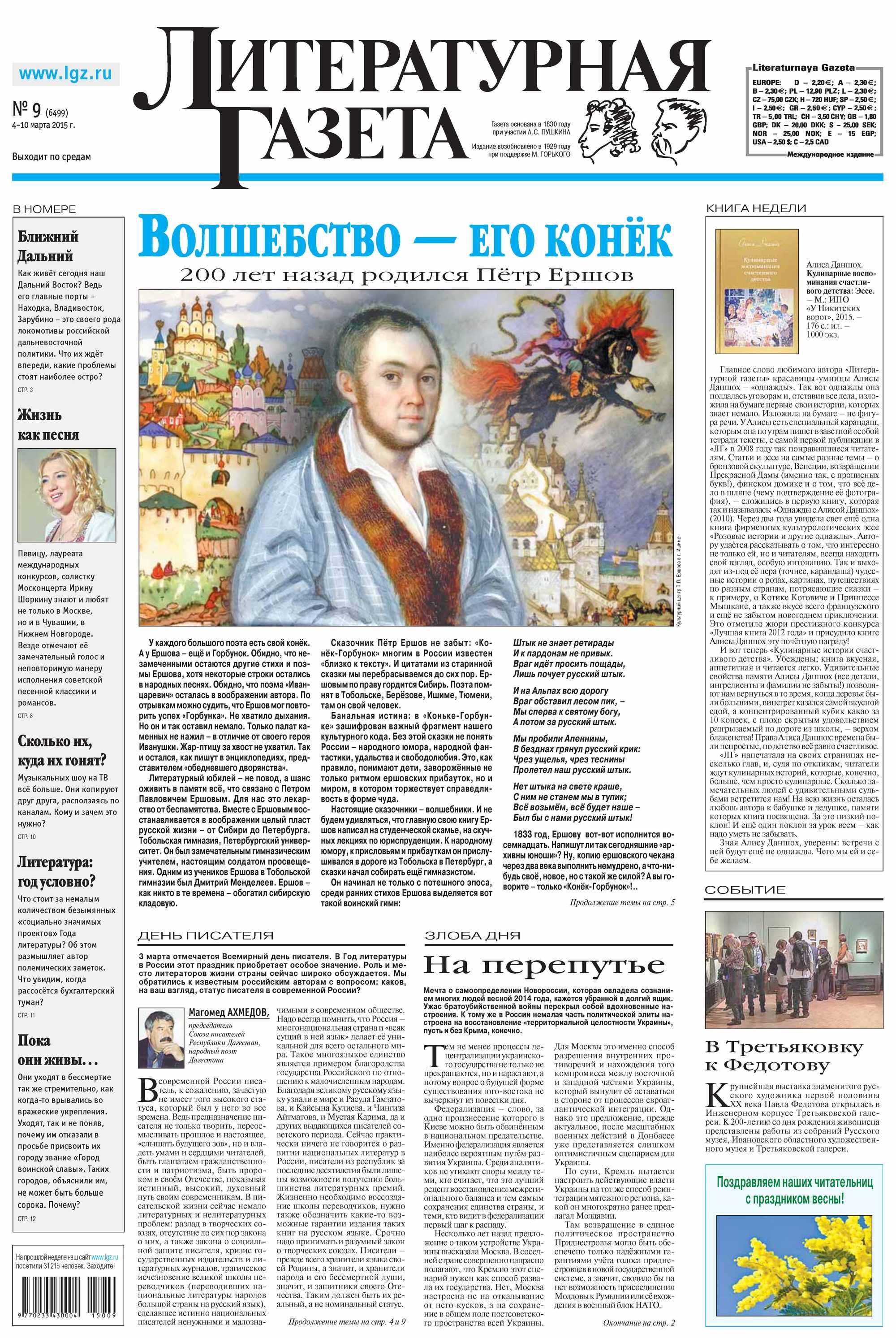 Отсутствует Литературная газета №09 (6499) 2015 отсутствует литературная газета 51 52 6537 2015