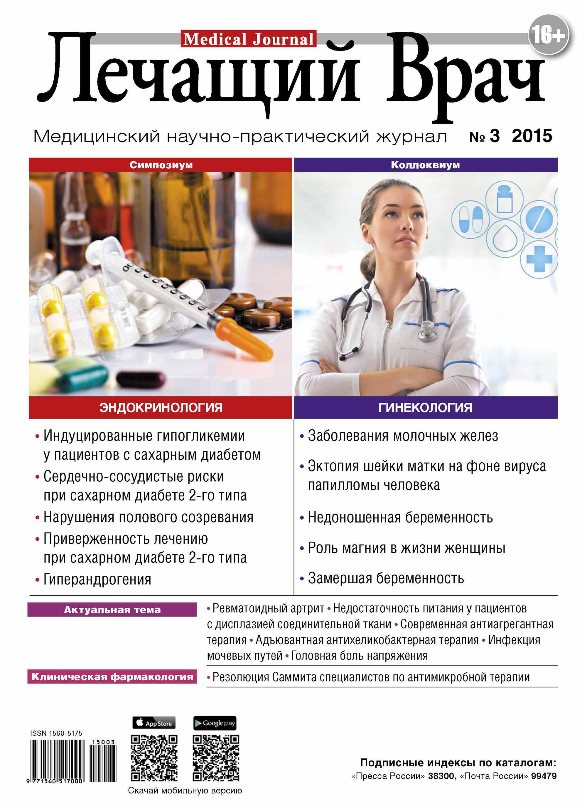 Открытые системы Журнал «Лечащий Врач» №03/2015
