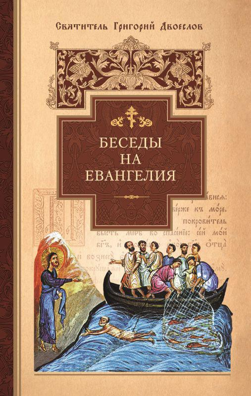 Святитель Григорий Двоеслов Беседы на Евангелия