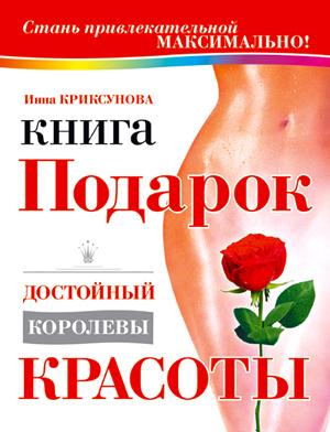 Инна Криксунова Книга-подарок, достойный королевы красоты инна криксунова большая книга женской мудрости