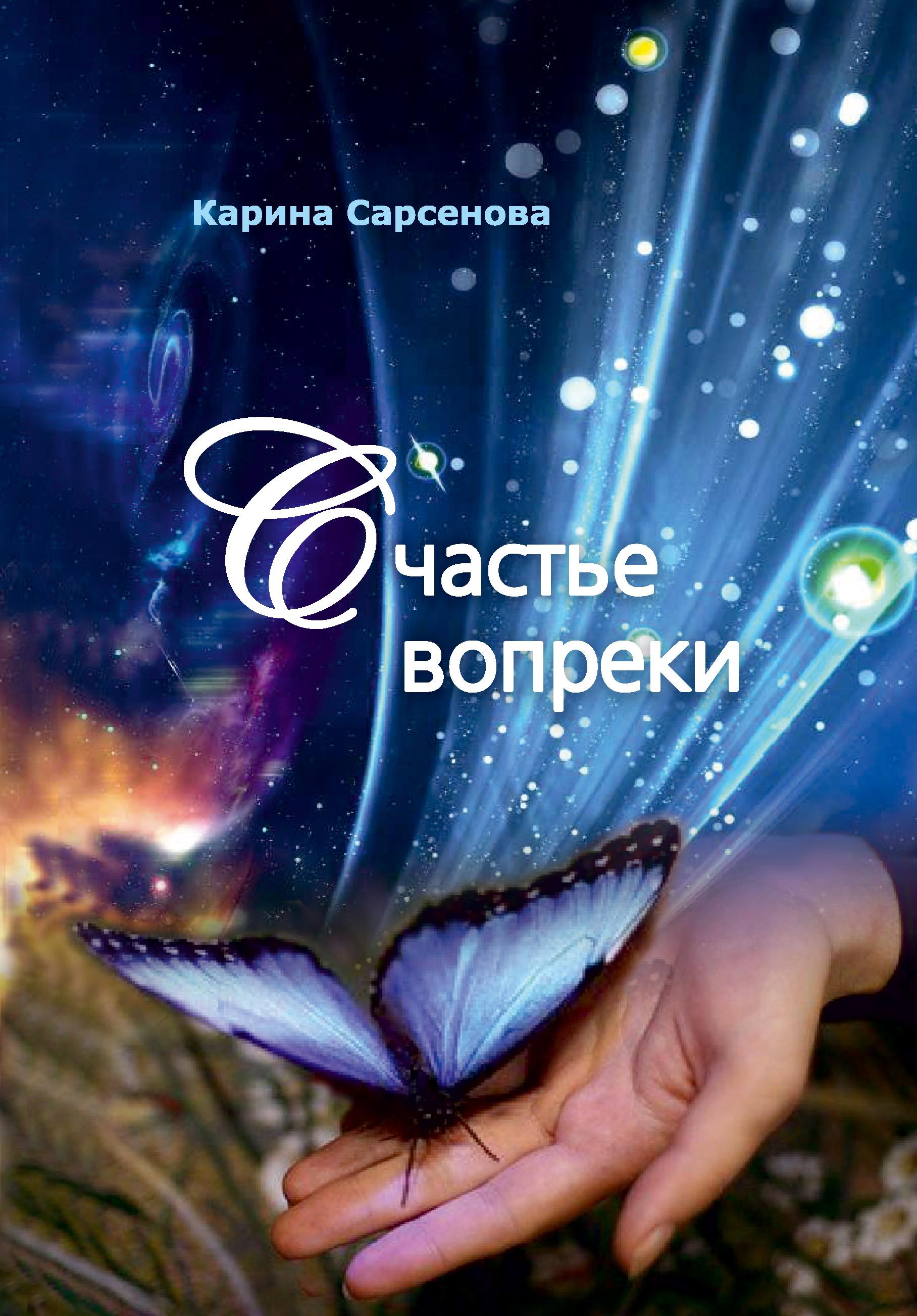 Карина Сарсенова Счастье вопреки