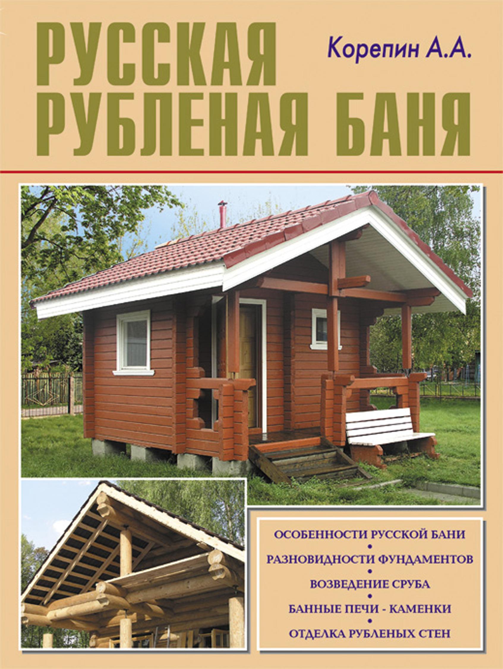 А. А. Корепин Русская рубленая баня бани