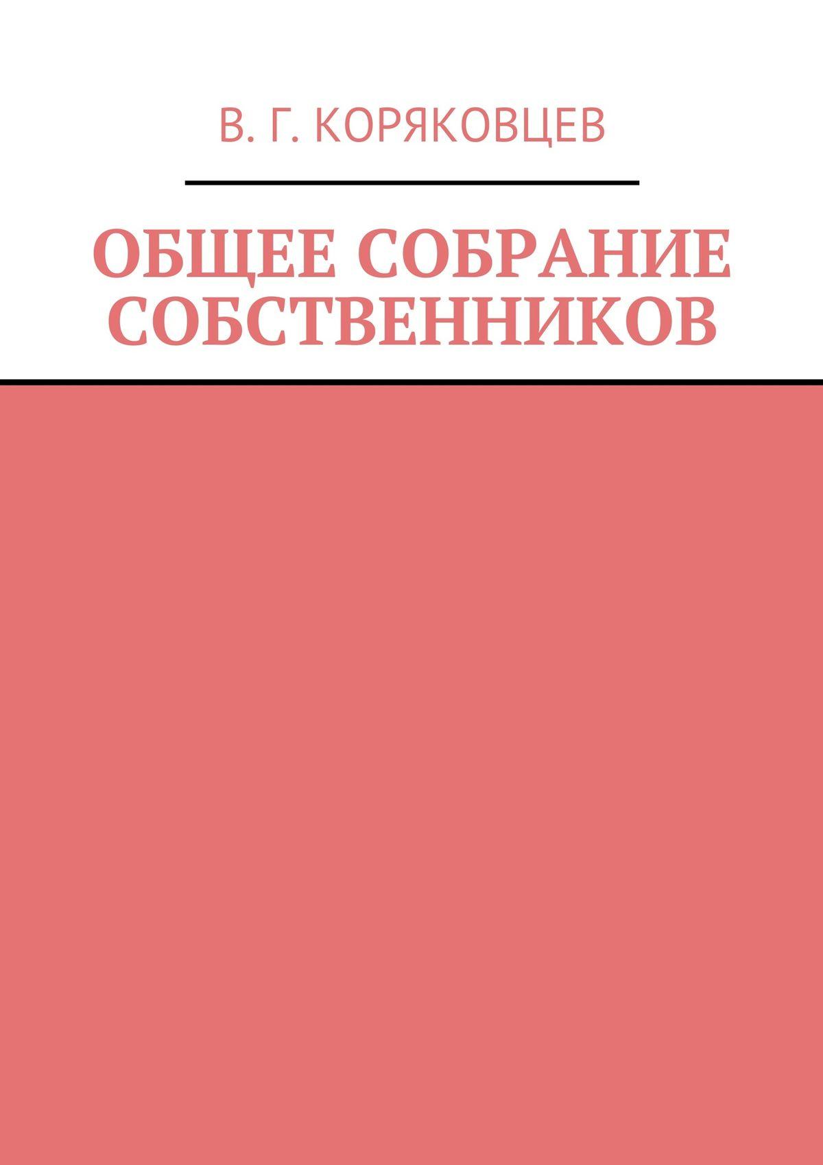 Василий Коряковцев Общее собрание собственников хэммернесс п мур м хэнк дж порядок в мыслях порядок в жизни