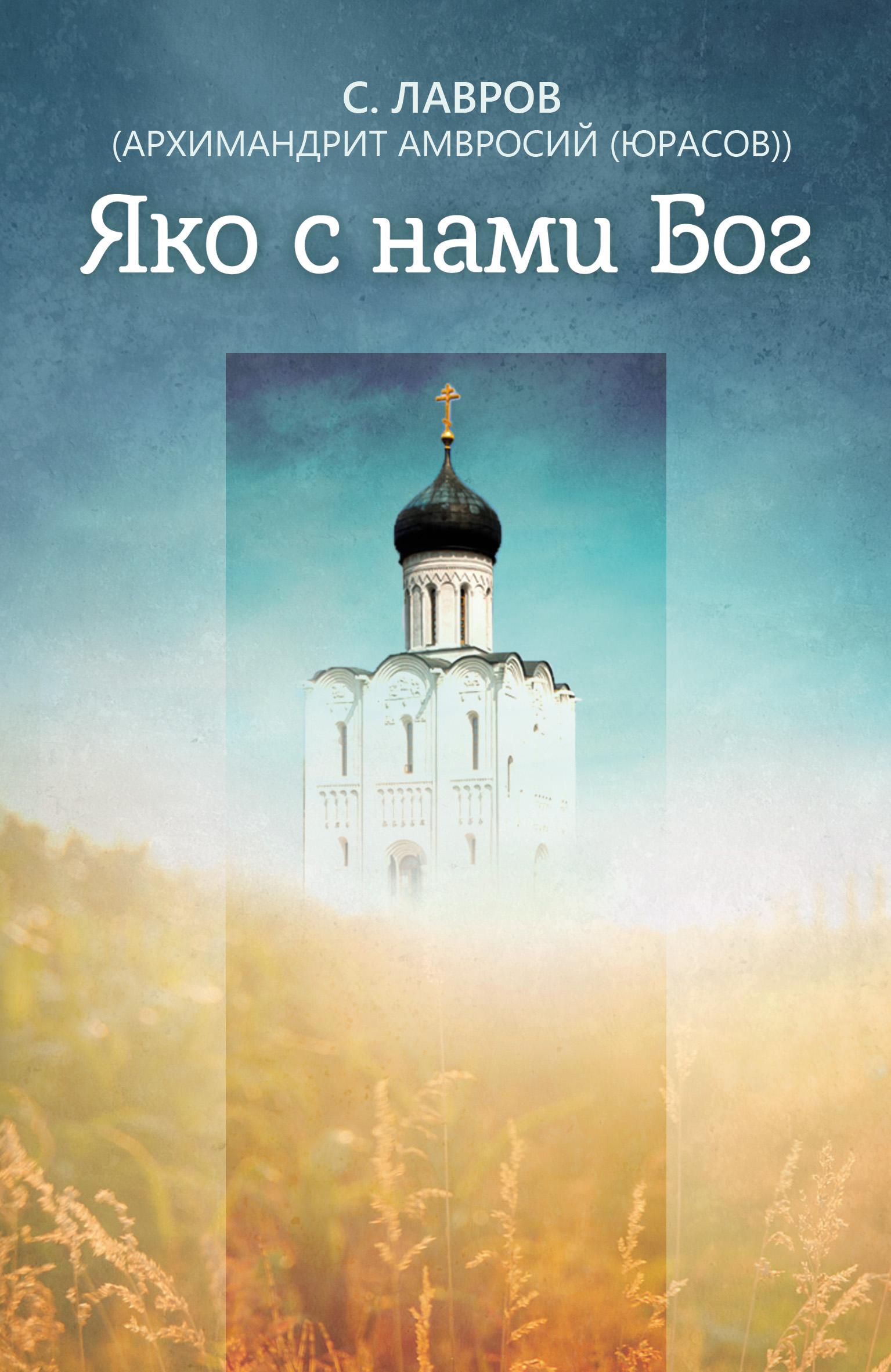 архимандрит Амвросий (Юрасов) Яко с нами Бог вилкерсон д бог верный в 2 х книгах книга 1