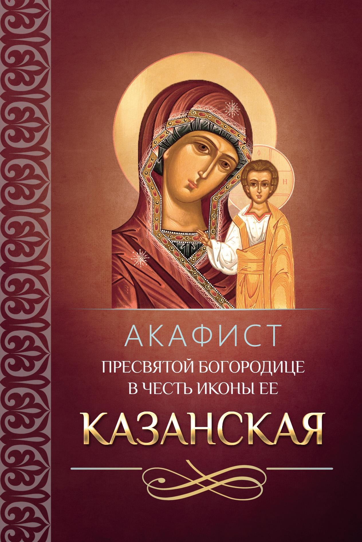цена на Сборник Акафист Пресвятой Богородице в честь иконы Ее Казанская