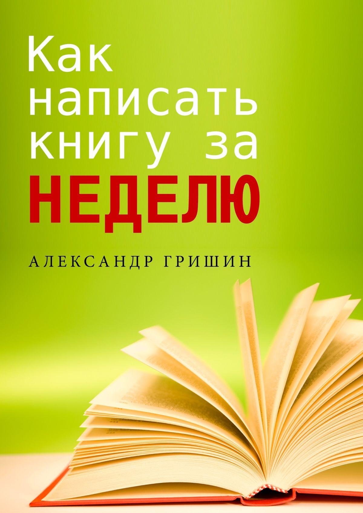 Александр Гришин Как написать книгу за неделю