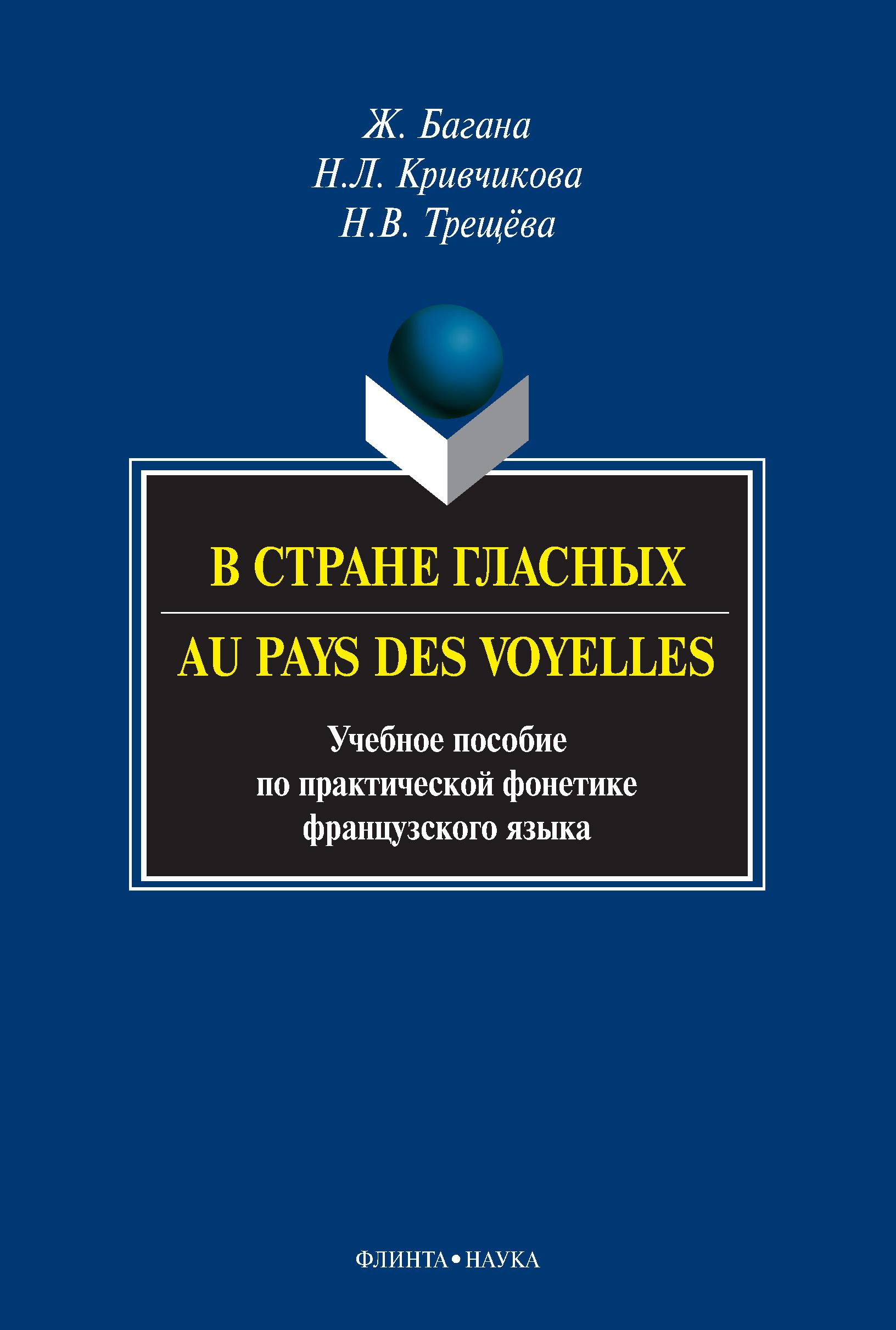 цена на Жером Багана В стране гласных / Au pays des voyelles. Учебное пособие по практической фонетике французского языка