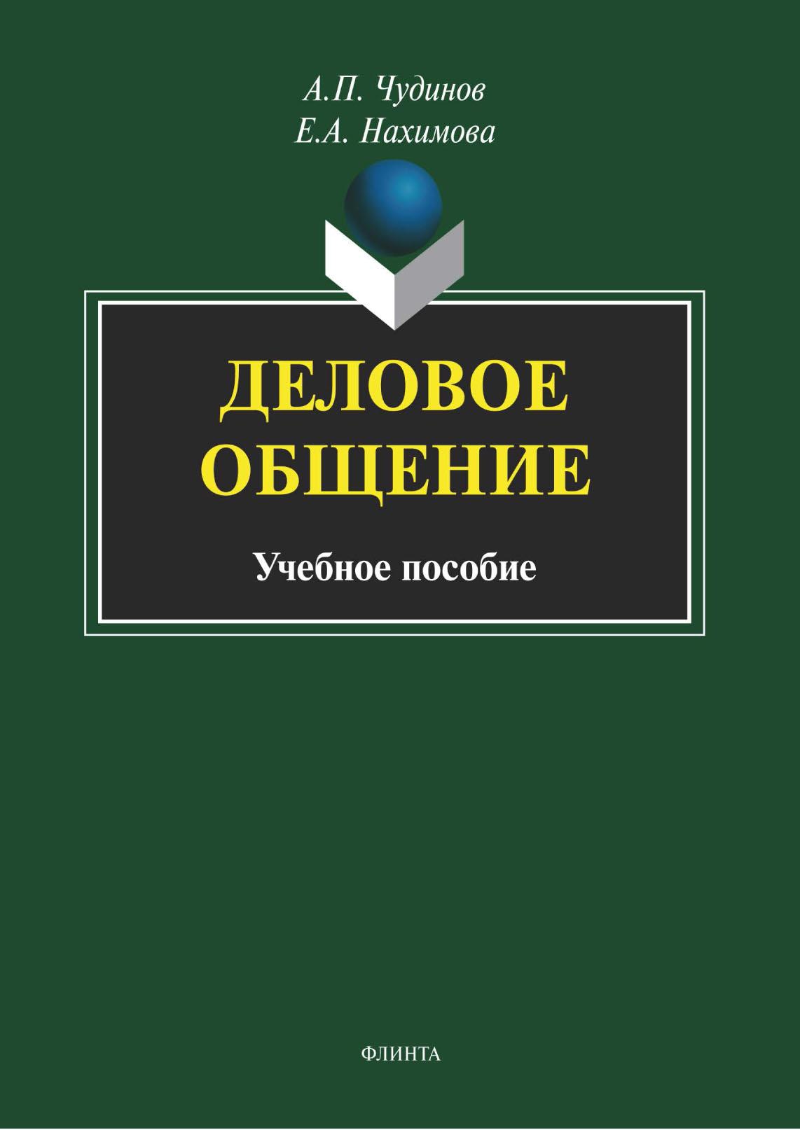 А. П. Чудинов Деловое общение