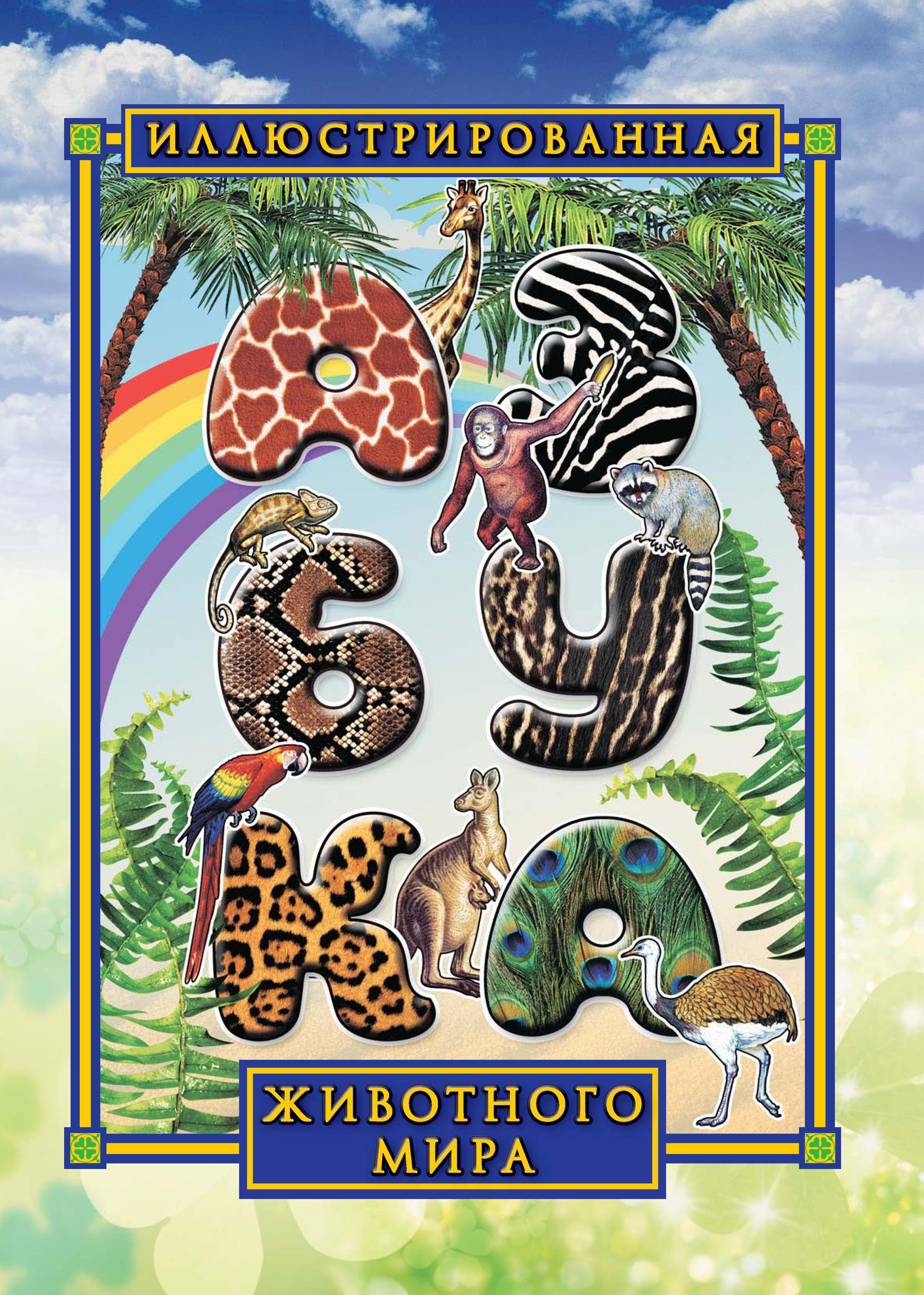 Отсутствует Иллюстрированная азбука животного мира цена