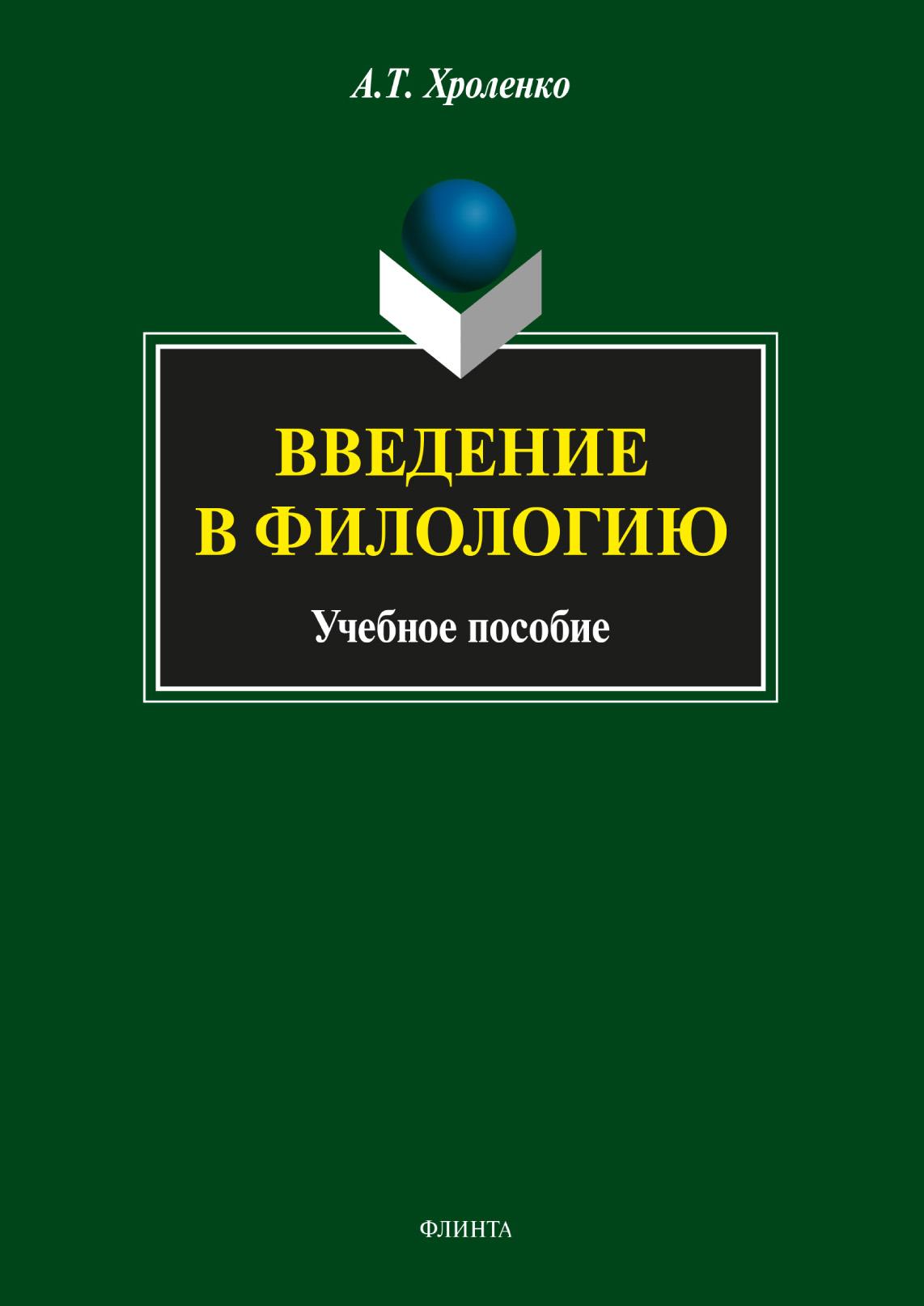 А. Т. Хроленко Введение в филологию. Учебное пособие васильева т введение в магистерскую программу учебное пособие