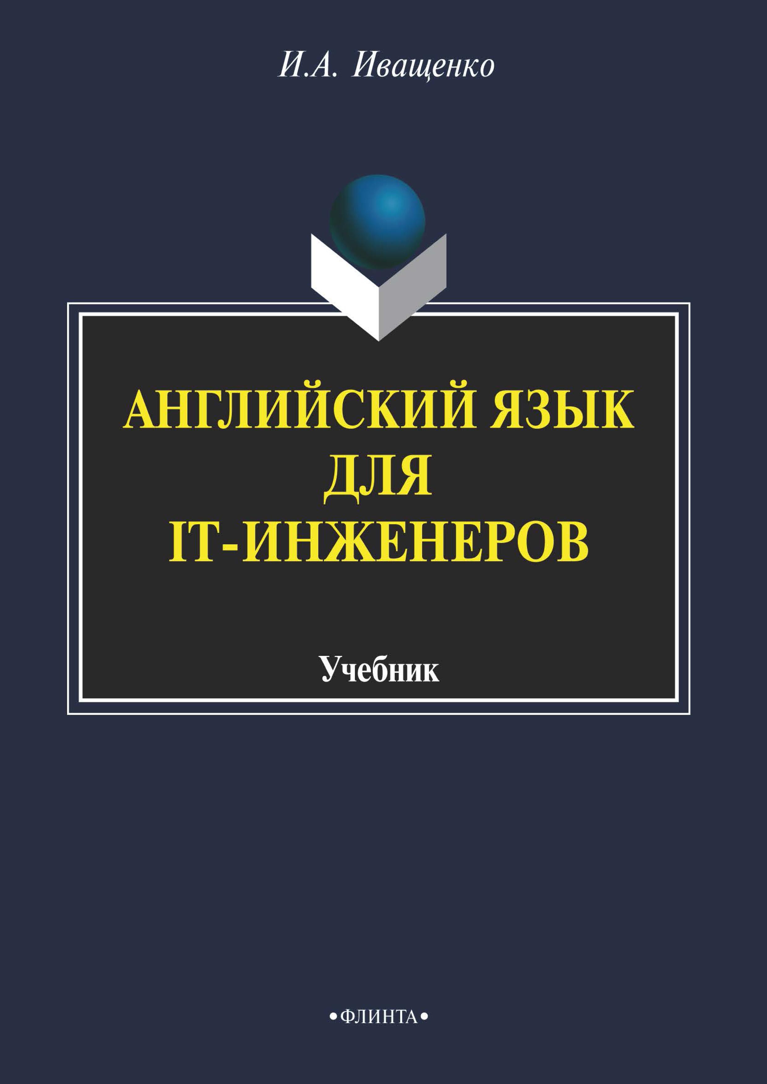 И. А. Иващенко Английский язык для IT-инженеров. Учебник брюки милитари mc mc zzg ix7
