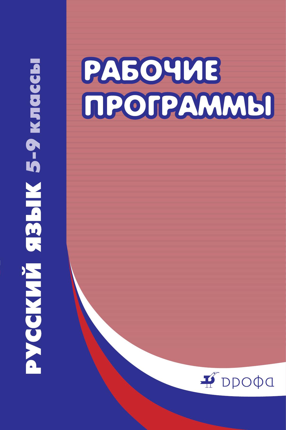 Отсутствует Русский язык. 5–9 классы. Рабочие программы