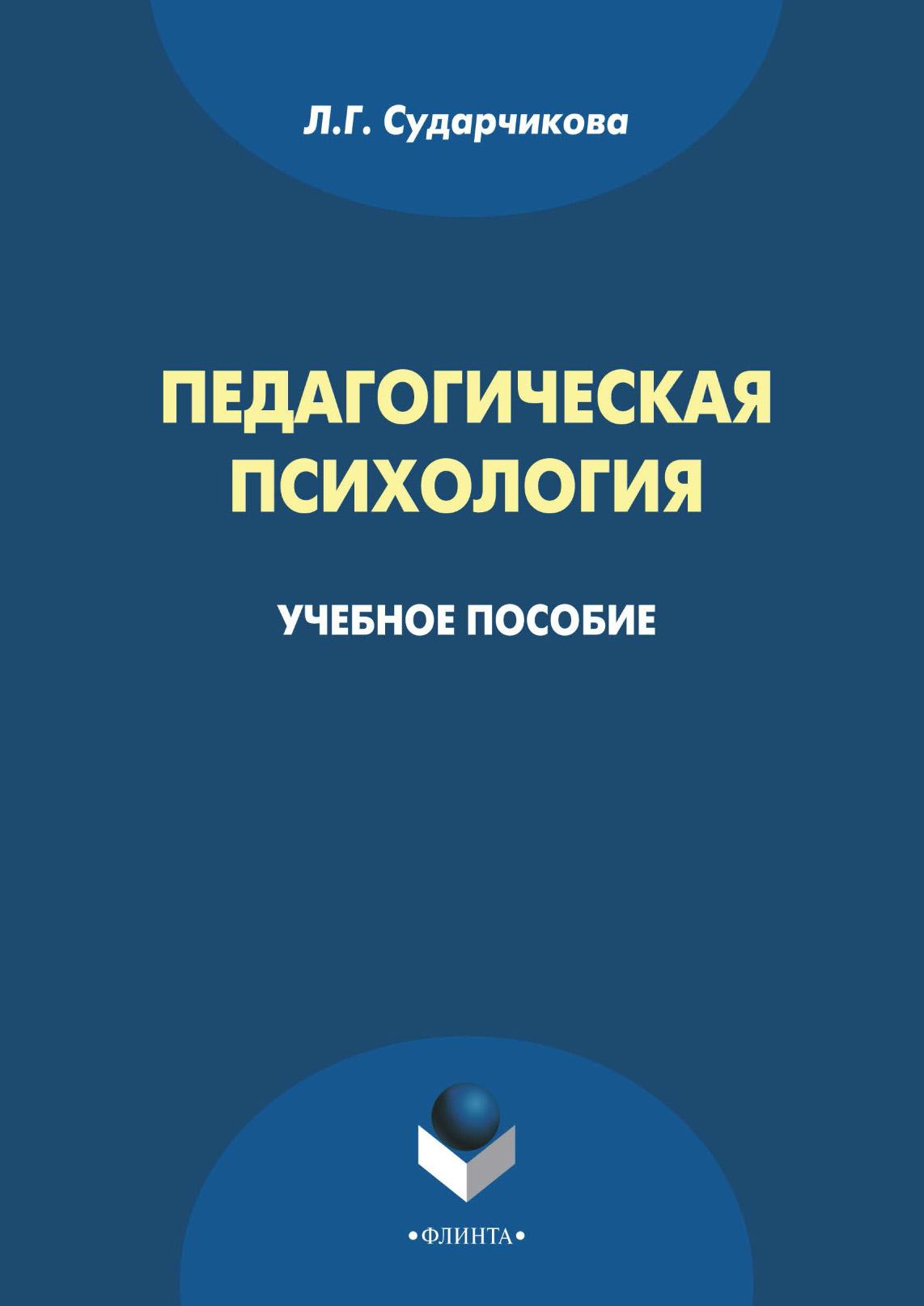 Л. Г. Сударчикова Педагогическая психология цена