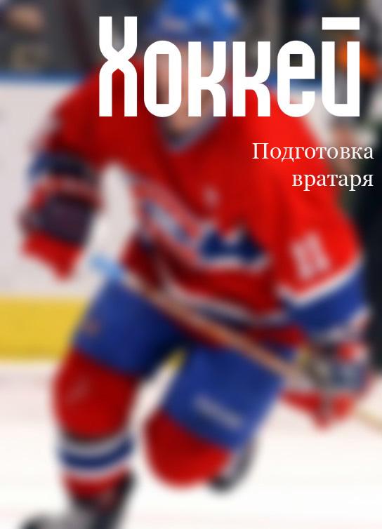 Илья Мельников Хоккей: подготовка вратаря всеволод осминкин игра в хоккей на учебно тренировочном занятии