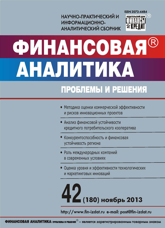 Отсутствует Финансовая аналитика: проблемы и решения № 42 (180) 2013 отсутствует финансовая аналитика проблемы и решения 20 158 2013
