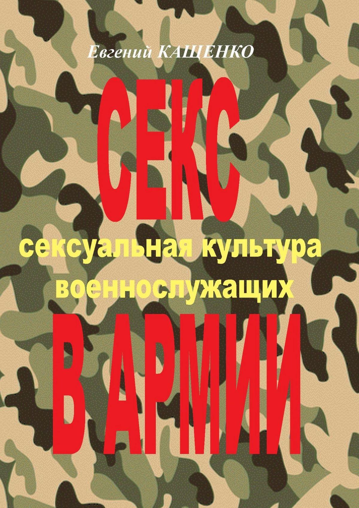 Евгений Августович Кащенко Секс вармии. Сексуальная культура военнослужащих