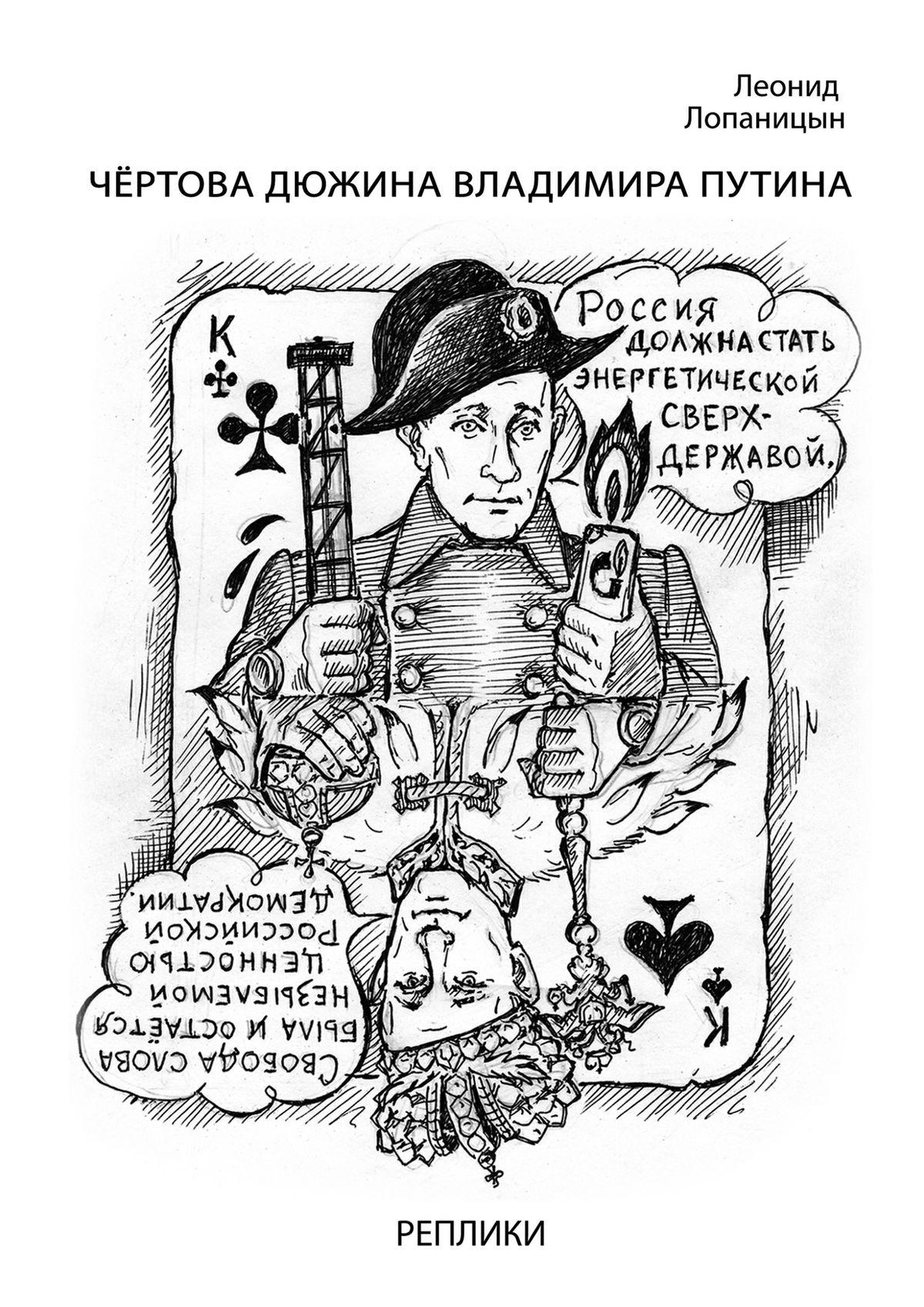 Леонид Лопаницын Чёртова дюжина Владимира Путина. Реплики сумки женские реплики