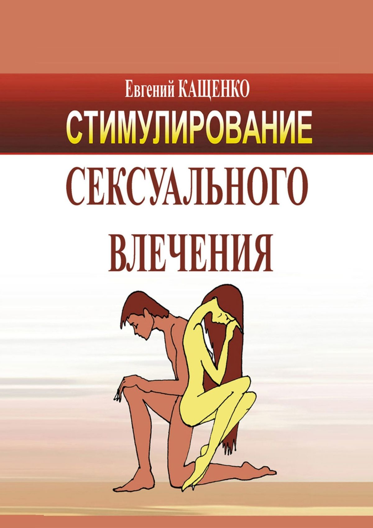 Евгений Кащенко Стимулирование сексуального влечения