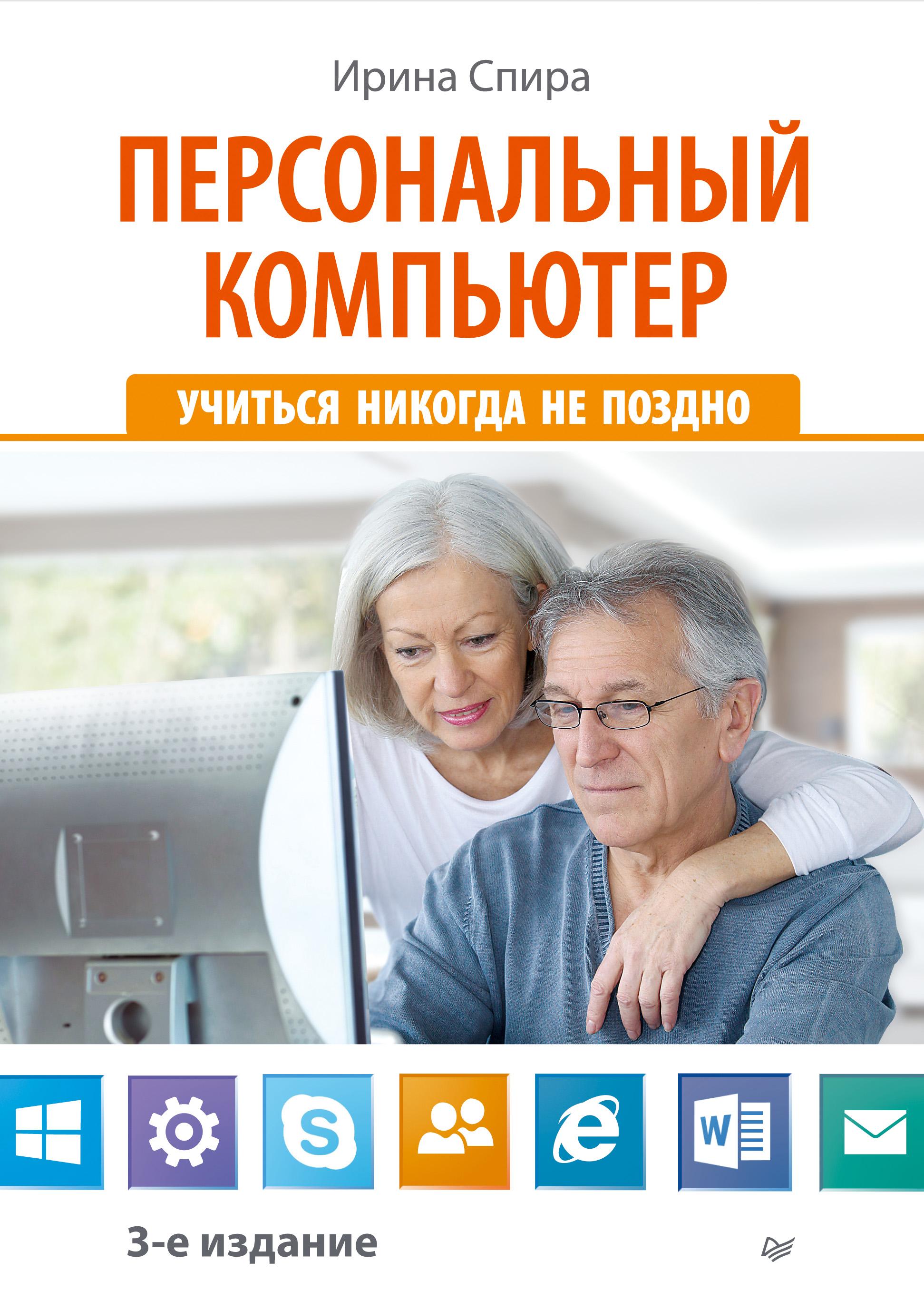 Ирина Спира Персональный компьютер: учиться никогда не поздно (3-е издание) компьютер учиться никогда не поздно 2 е изд
