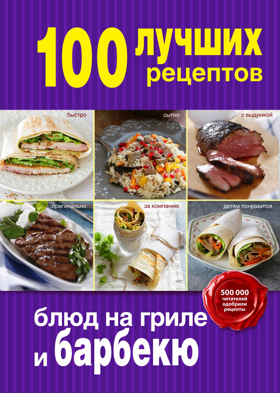 Отсутствует 100 лучших рецептов блюд на гриле и барбекю домашние заготовки 250 лучших полезных проверенных рецептов