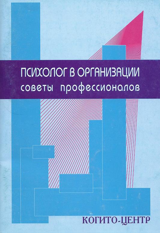 Обложка книги Психолог в организации. Советы профессионалов