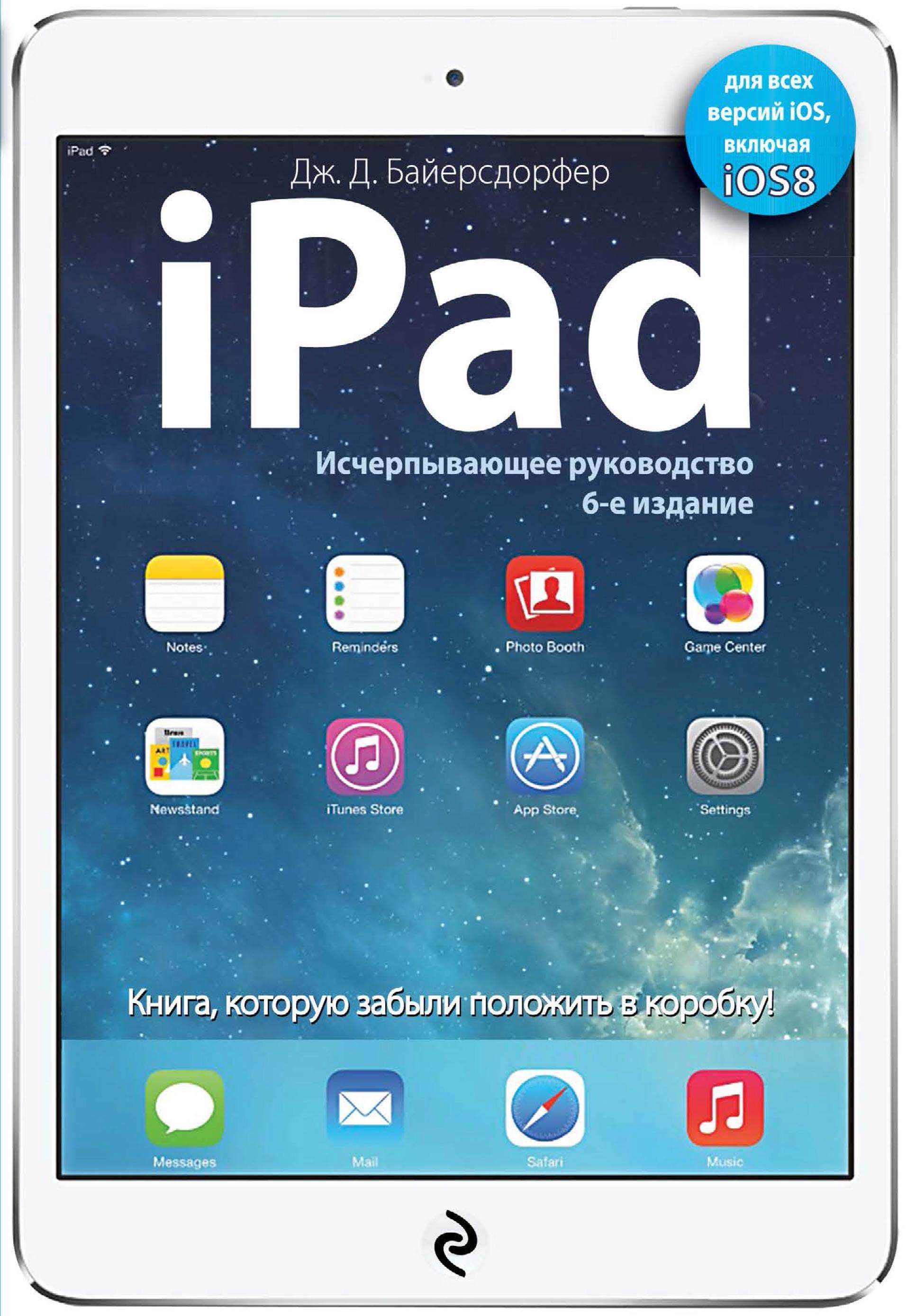 Дж. Д. Байерсдорфер iPad. Исчерпывающее руководство цены онлайн