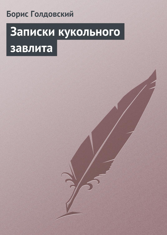 Борис Голдовский Записки кукольного завлита