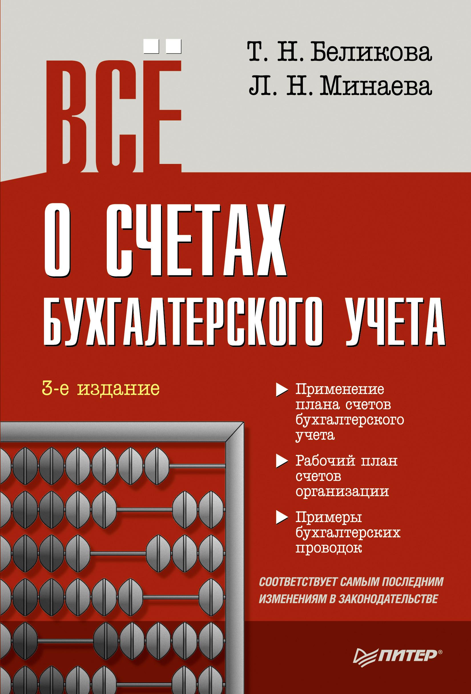 фото обложки издания Всё о счетах бухгалтерского учета (3-е издание)