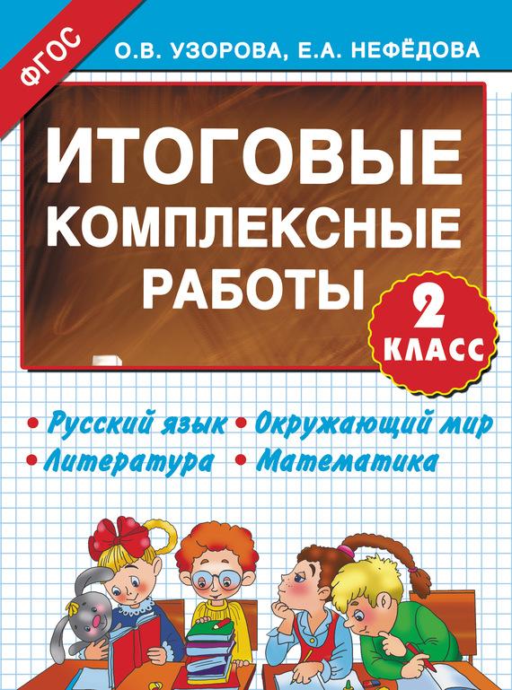 О В Узорова Итоговые комплексные работы Русский язык Окружающий мир Литература Математика 2 класс