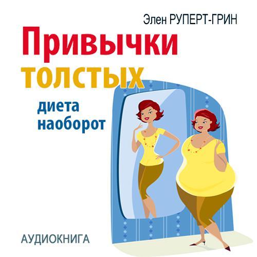 Элен Руперт-Грин Привычки толстых. Диета наоборот зомфри блог глава 5