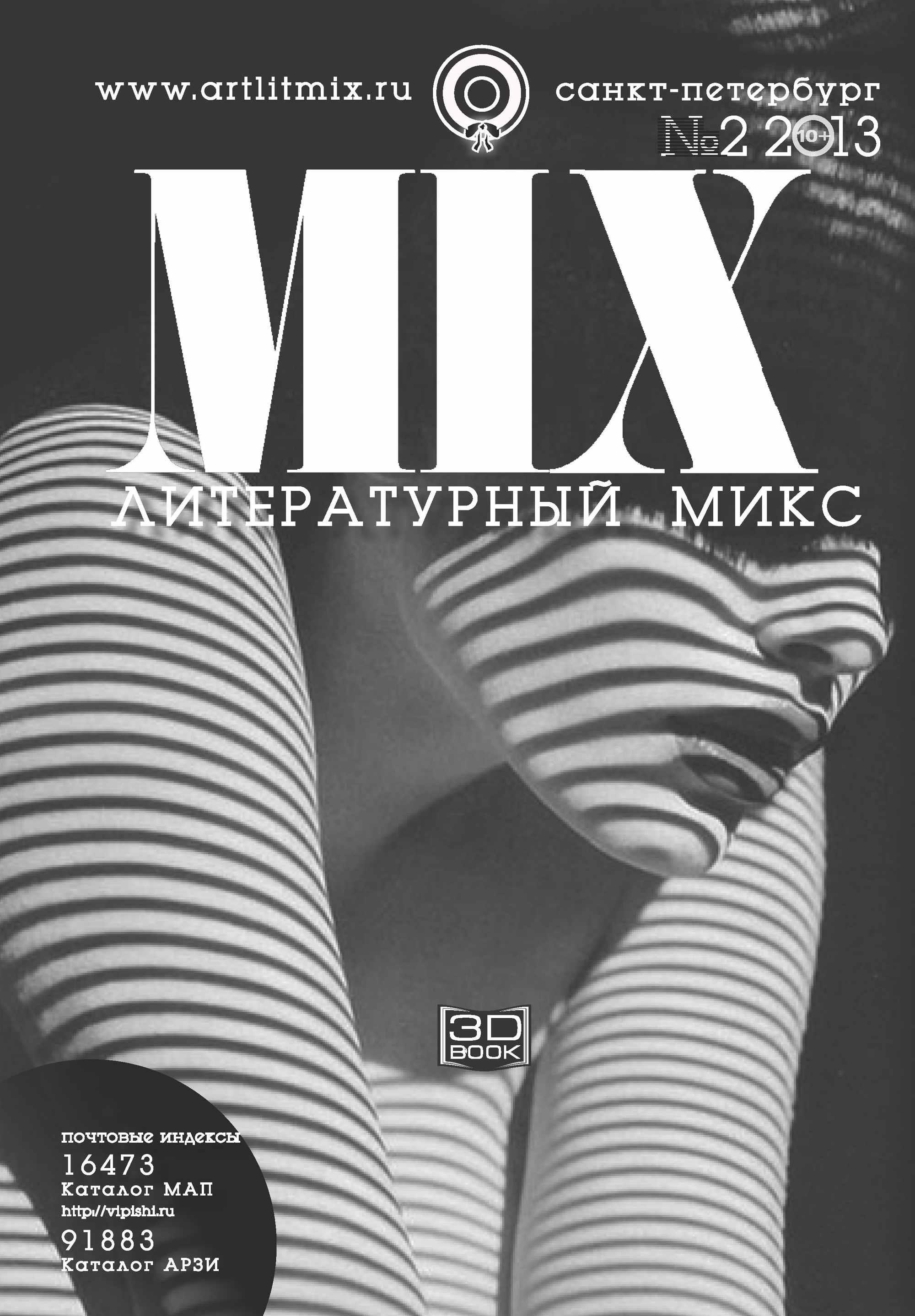 Отсутствует Литературный МИКС №2 (14) 2013 журнал салон